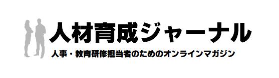 人材育成ジャーナル