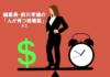 働き方改革・長時間労働是正の課題を探る!生産性をどうとらえ、伸ばすか