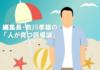 盛り上がる「休み方改革」気運への違和感